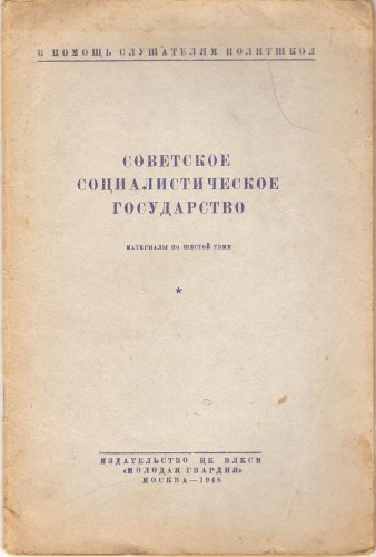 Коммунистическая пропаганда 50-х годов 341522b8b05a09d136f7149c0015522f