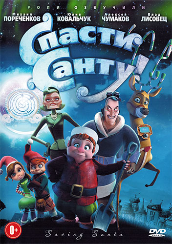 ������ ����� / Saving Santa (2013) BDRip-AVC | ��������
