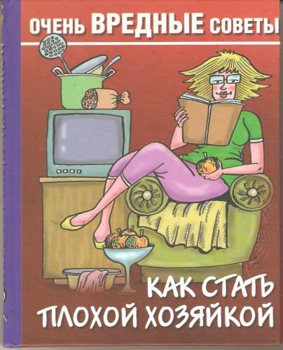 М. Кановская. Как стать плохой хозяйкой 5492ce2b2db24584d6866601c7e26d49