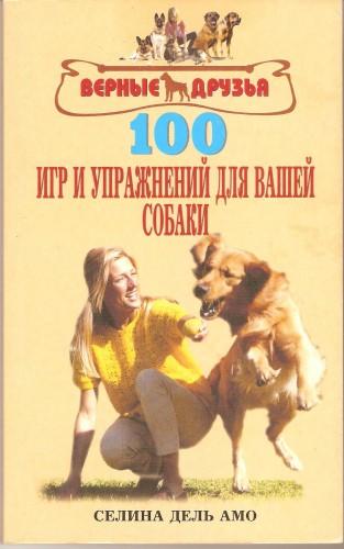 С. дель Амо. 100 игр и упражнений для вашей собаки 562bb3b2b1bc374eb7292489bbdf88f7