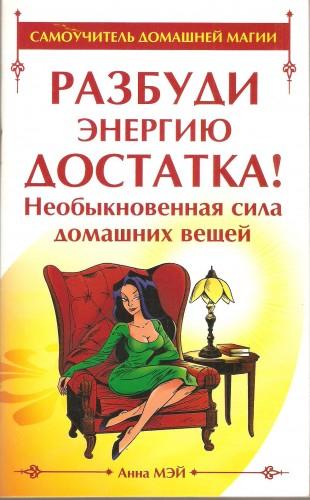 Разбуди энергию достатка! Необыкновенная сила домашних вещей 5a011eba9a916f4a2544304ea5e5d844