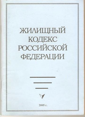 Жилищный кодекс Российской Федерации 5da13c2c94d2d394eff0e2bac8ad5b78