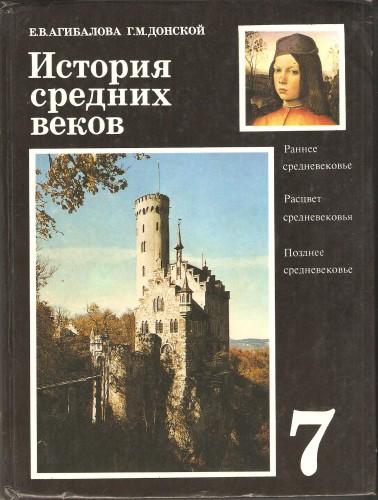 Е. Агибалова и др. История средних веков  62ca540405aff00d4bce911e05705cdd