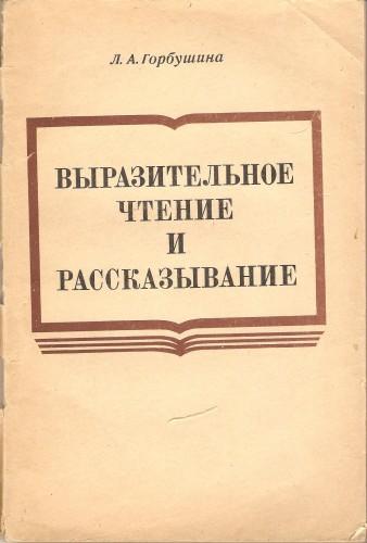 Л. Горбушина. Выразительное чтение и рассказывание 6742e2e1f40182c1adb4e2d9efe9cdd2