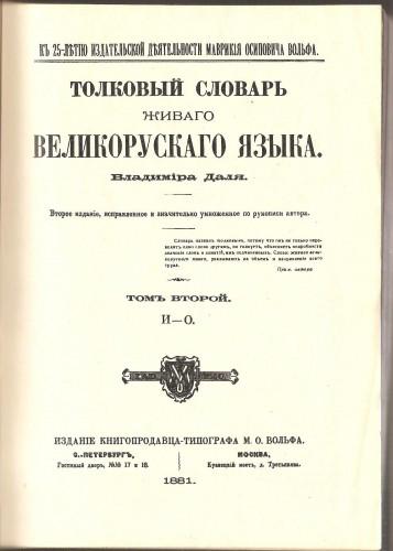 В. Даль. Толковый словарь живого великорусского языка 711ed6777f059744f1ec772648beecad
