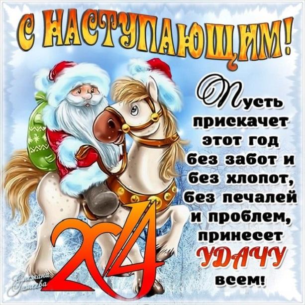 Пошлые поздравления с наступающим годом