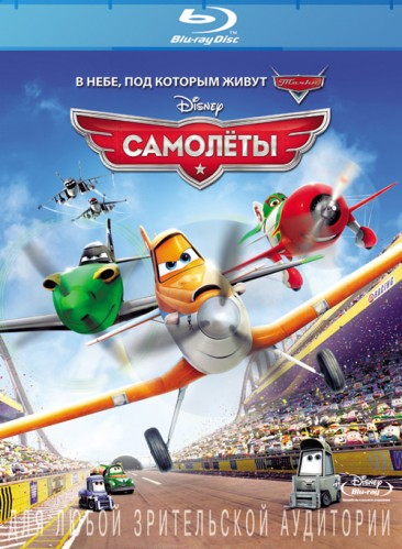 �������� / Planes (2013) Blu-ray | ��������