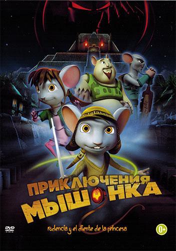 Приключения мышонка / Rodencia y el Diente de la Princesa (2013) DVD5 | D | лицензия
