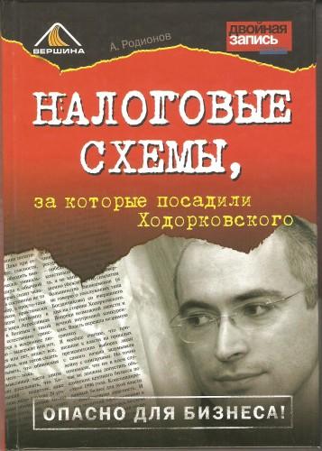 Налоговые схемы, за которые посадили Ходорковского 819d7f1b08f1d126b4d1c6e4c2058465