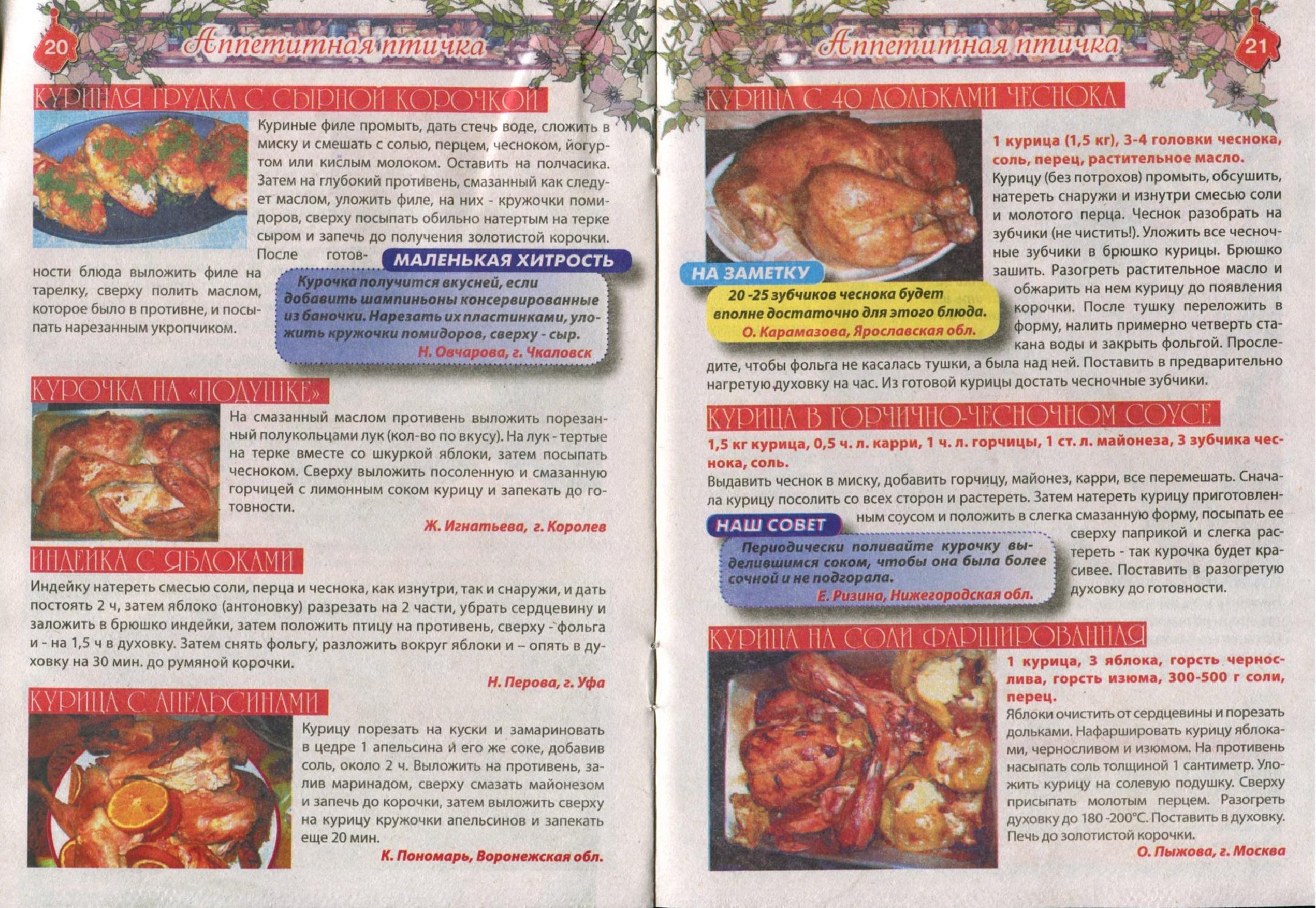 Аппетитные истории №26 (декабрь 2013) PDF