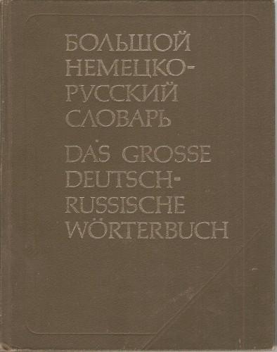 Большой немецко-русский словарь 82dee52796afca92864b8d4c5679f051