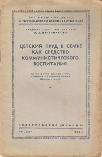 Коммунистическая пропаганда 50-х годов 8415a4b6f565b7d70b65bd18f47e2b76