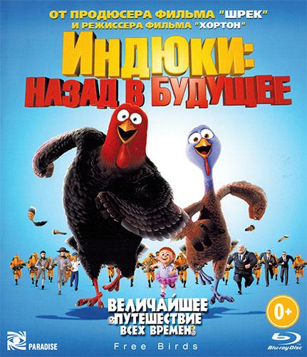 Индюки: Назад в будущее / Free Birds (2013) Blu-ray 1080p | лицензия