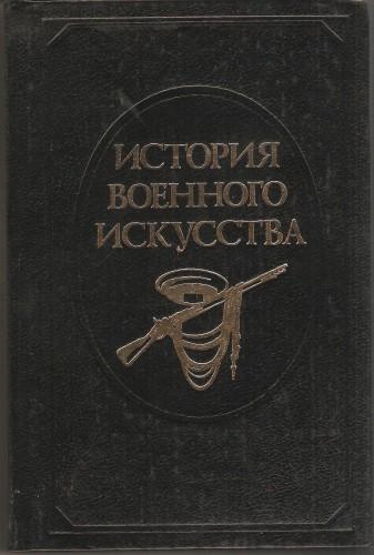 История военного искусства 94b2378341c20a68a251094428e287d6