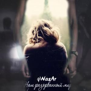 qWazAr - Наш Разорванный Мир [Single] (2013)