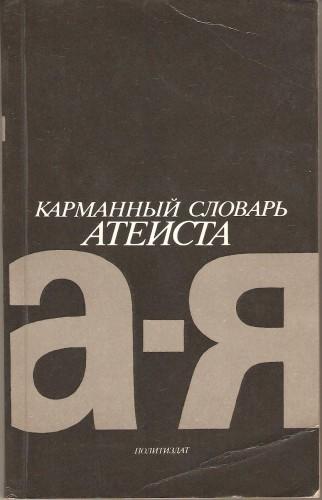 Карманный словарь атеиста Adb89022631ae5c4a3431e26b06ab3f0