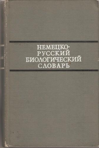 Немецко-русский биологический словарь B1047f92d090443a43ca72ea0065d433
