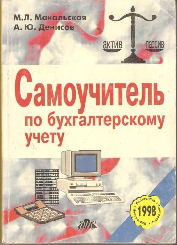 М. Макальская и др. Самоучитель по бухгалтерскому учету B8f0c6e8b4d14eee1dbe84c7974fb6f8