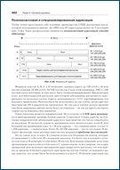 Компьютерные сети. 5-е издание / Э. Таненбаум, Д. Уэзеролл (2012) PDF
