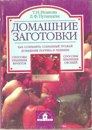 Путинцева Л. и др. Домашние заготовки Dddec96accf93f45125f550c4a58cdf4