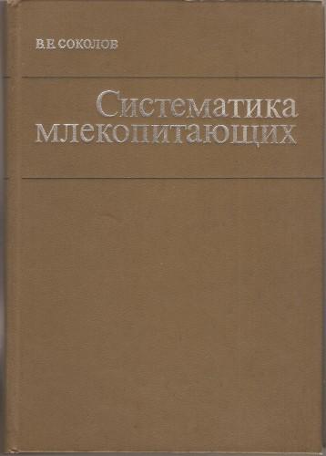В. Соколов. Систематика млекопитающих  111b85a2e1bae6c0f8833e0c27e15cdd