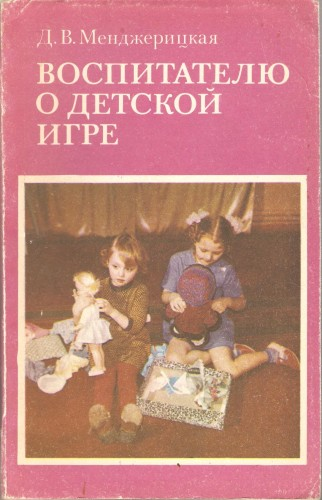 Менджерицкая Д. Воспитателю о детской игре 2827e3a064e68768832a737900b39ea7