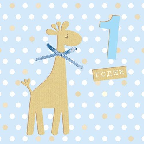 Открытки своими руками с днем рождения 1 годик