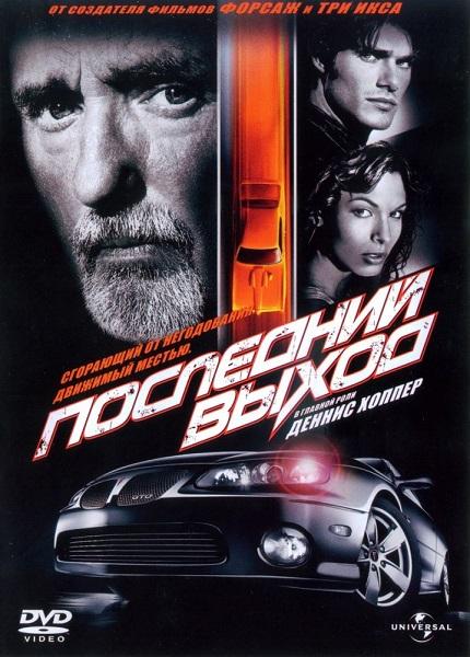 Последний выход / The Last Ride (2004) DVDRip-AVC