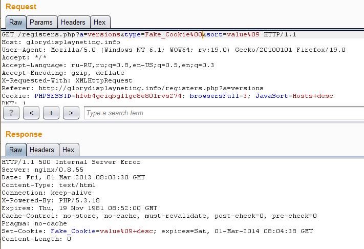Передача значения «Fake_Cookie» в параметр «sort» и получение ответа с установленным значением