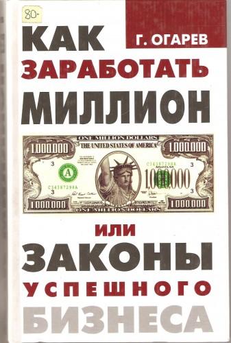 Г. Огарев. Как заработать миллион, или Законы успешного бизнеса 80cc242731fdac7da6b5b13901591dea