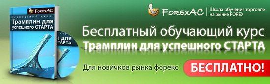 Форекс бесплатное видео forex pan