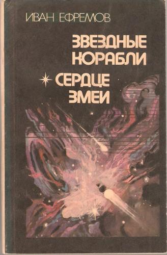 И. Ефремов. Звездные корабли. Сердце змеи B554fa94eaa2c0f6f2b0c87ef519e0f9