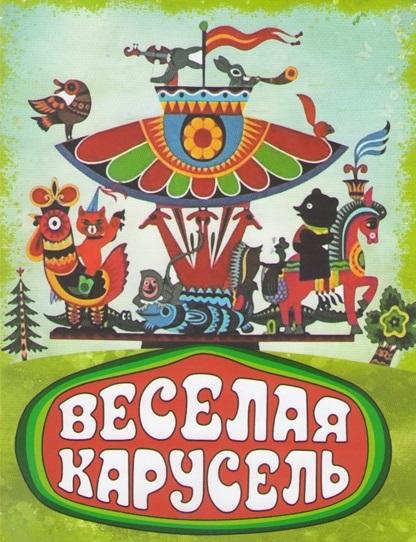 Веселая карусель, СССР, Россия, смотреть online/онлайн, 1969 - 2014, 0+