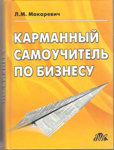 Л. Макаревич. Карманный самоучитель по бизнесу C8fc29e4dbfc7b1c10c31e741aec7b65