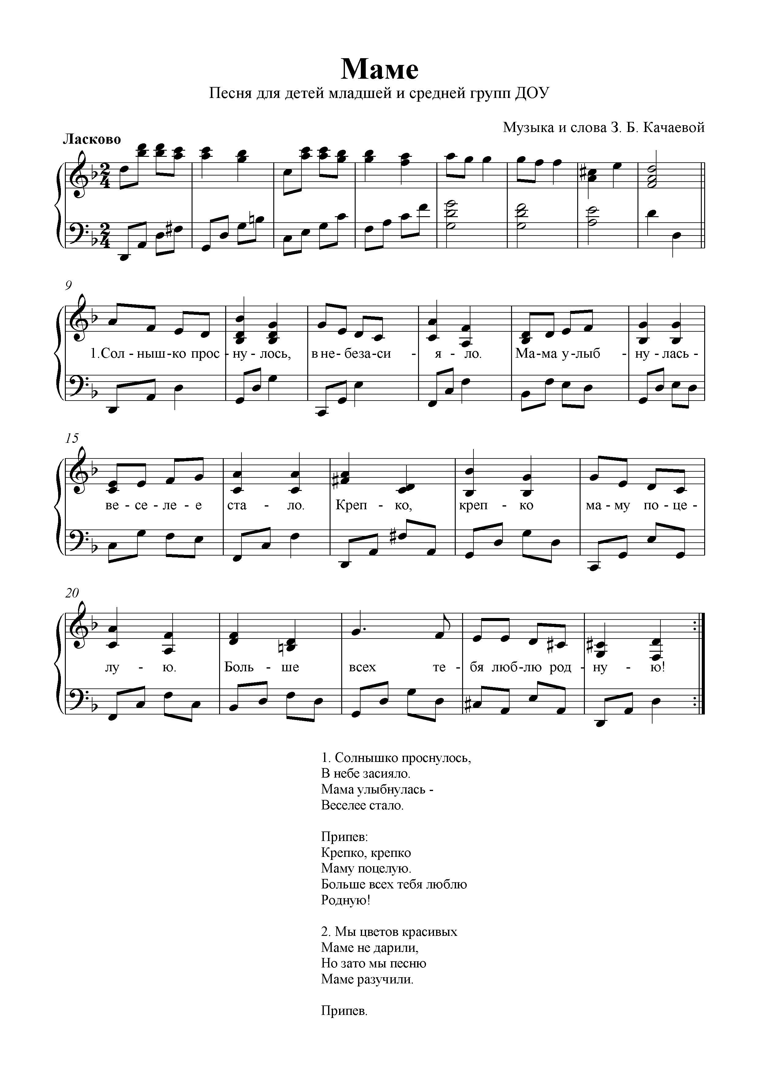 Минусовку Песни Наша Мама