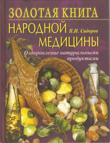 П. Сидоров. Золотая книга народной медицины F798c05b15280738e0d3c9c90f2285df