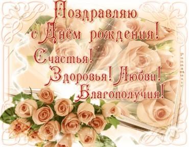 Поздравляем с днём рождения Ирину Кубик-Рубик!!!!! - Страница 4 F96858b9a68d161c039da2b1e061cced