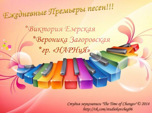 Премьеры песен новых перспективных артистов!