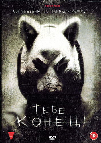 ���� �����! / �� ��������� / You're Next (2013) DVD5 R5