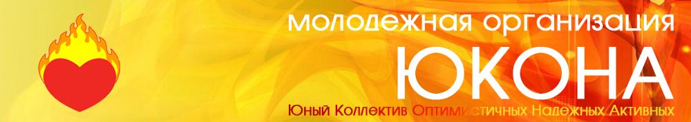 Общественная организация ЮКОНА