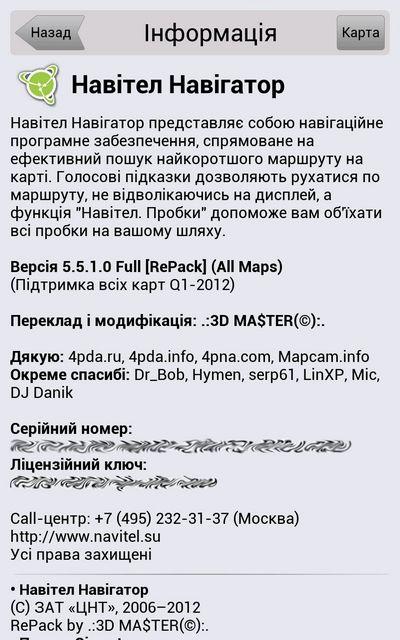 Navitel Навител Навигатор все версии - Кряки, серийные номера. Скачать Нав