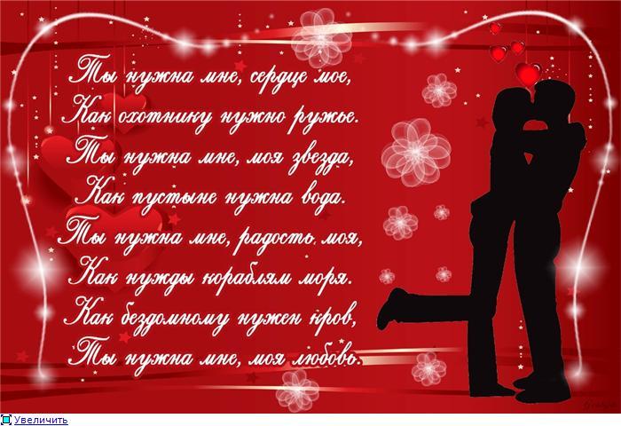 Поздравление с днем святого валентина на девушке