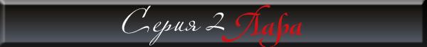 """""""Жизнь сестер"""" - Страница 3 55bf4b17059e2f0e584eead8f9f7f3db"""