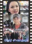 Қазақша Фильм: Өмір өткелдері телехикаясы (2013)