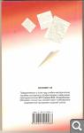 Л. Жукова. История России. ХХ век 3f33a01a205543a9198ec9176db2e2c9