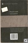 И. Кукукина. Финансовый менеджмент 4b2cc7cb060ba25e9bd6acf72f979be4