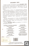 Л. Жукова. История для абитуриентов  7f3cc55827215e231da07004e9d56045