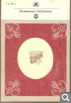 Русская лирика XIX века 2830c44ca5b1b3c285f01c68fd6b7c10