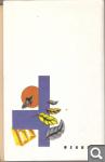 С. Есенин. Избранные произведения 9db7cfde290d12581505c52e8b149835