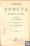 Л. Толстой. Учение Христа, изложенное для детей A09c6ec863b107ffcf0e6449f271ca26